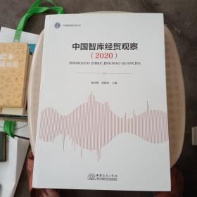 中国智库经贸观察(2020)/中商智库系列丛书