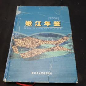 嫩江年鉴(2004)