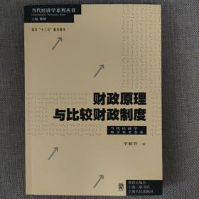 财政原理与比较财政制度(当代经济学系列·当代经济学教学参考书系)
