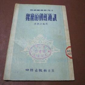 写读辅导丛刊8 魏巍的朝鲜通讯