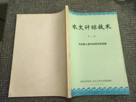 水文计标技术(1979年第4期)可能最大暴雨编图经验选编