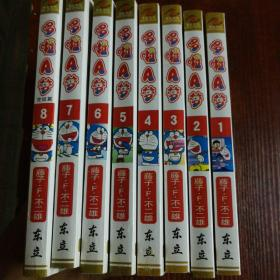 哆啦A梦1-8