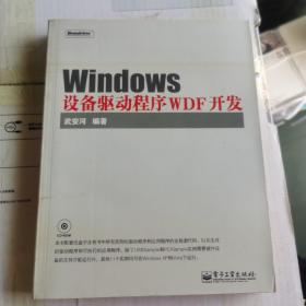 Windows设备驱动程序WDF开发