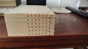 四部丛刊:景印宋刊巾箱本《春秋经传集解》,《春秋左传》,杜预注。