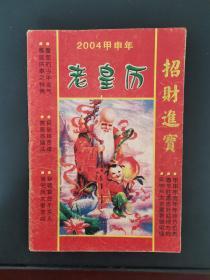 2004甲申年老皇历(招财进宝)