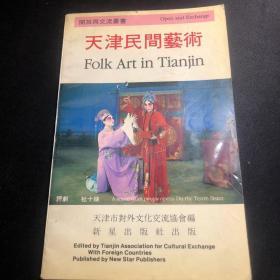 开放与交流丛书:天津民间艺术Folk Art in Tianjin(张景国 主编 张新铭 撰稿)