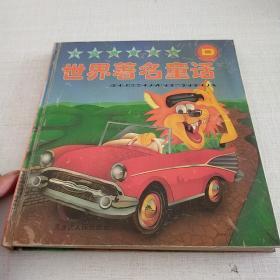 卡通拼音读物 世界著名童话