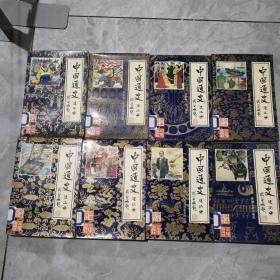 中国通史连环画 全八册