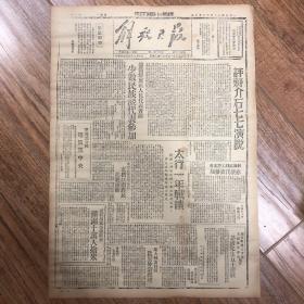 1945年7月9日【解放日报】蒋介石七七演说,太行一年战绩