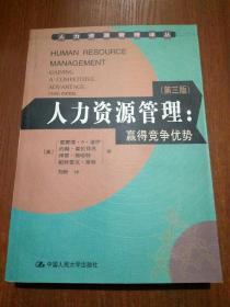 人力资源管理:赢得竞争优势