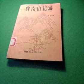 终南山游记(插图版,馆藏)