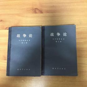 战争论(第二.三卷)两本