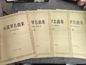 小提琴名曲集.全(1.2.3.4)一.二.三.四册【4本合售】