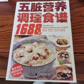 五脏营养调理食谱1688例