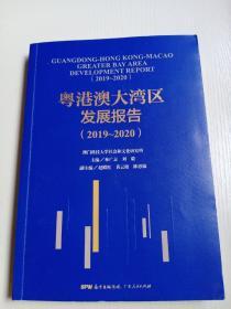 粤港澳大湾区发展报告(2019~2020)