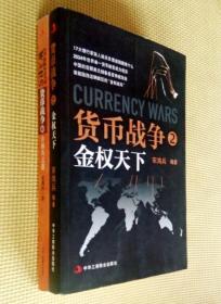 货币战争 2 3 4(三册合售)