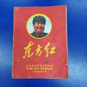 《东方红》内有主席彩色照片14张,诗词手迹3首