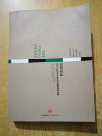 贤能政治:为什么尚贤制比选举民主制更适合中国