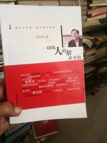 一切从人的解放开始:鲁迅文学奖·宁夏作家自选集