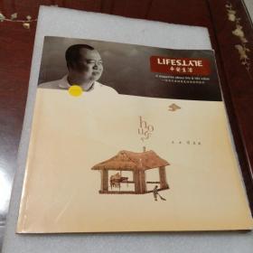 平安生活:一本关于生活及生活态度的杂志 2006年8月刊