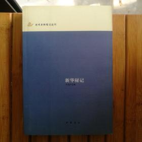 新华秘记:近代史料笔记丛刊(一版一印)