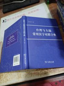 台湾与大陆常用汉字对照字典,扉页有字迹