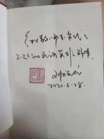 刘醒龙签名钤印题词新中国70年70部长篇小说典藏之《天行者》,一版一印,精装!