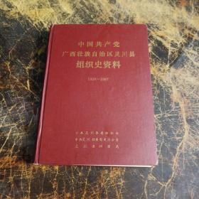 中国共产党广西壮族自治区灵川县组织史资料1928——1987(精装本)