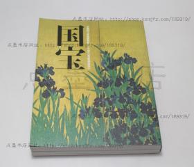 私藏好品《 国宝 : 京都国立博物館开館120周年记念特别展览会》图录