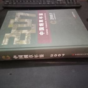 中国烟草年鉴 2007