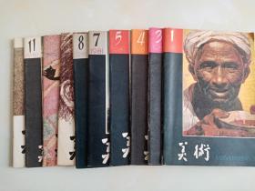 美术月刊 1981年1、3、4、5、7、8、9、10、11、12