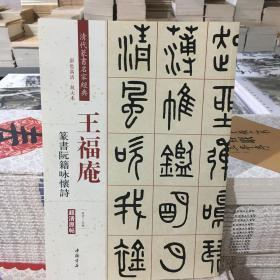 王福庵篆书阮籍咏怀诗(彩色高清 放大本)/清代篆书名家经典