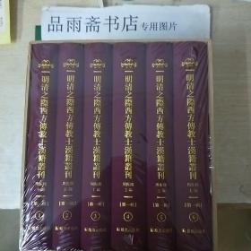 明清之際西方傳教士漢籍叢刊(第一輯全6冊)包郵