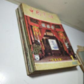中国烹饪 1983年 全年12期 (私藏品佳)