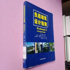 生态建筑设计指南
