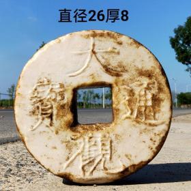 北宋时期大观通宝,汉白玉石,双面工,老七纵横,包浆品相一流。