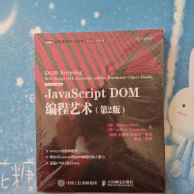 JavaScript DOM编程艺术 (第2版)【全新未开封】