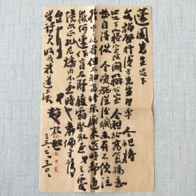 1944年浙江议员赵枚(温岭人)信笺一张