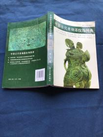中国古代青铜器纹饰图典  原版书