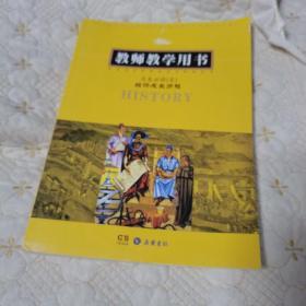 历史. 必修Ⅱ. 经济成长历程 : 教师教学用书(含光盘,近全新)