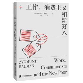 工作、消费主义和新穷人❤ 齐格蒙特·鲍曼,郭楠 上海社会科学院出版社9787552036107✔正版全新图书籍Book❤