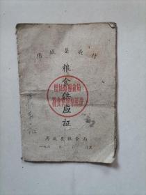 (济南市)历城县农村粮食供应证