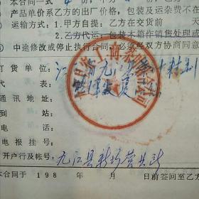 1983年江西九江县农工商茶叶联合公司、杭州茶叶机械总厂茶叶生产设备的贸易供货合同