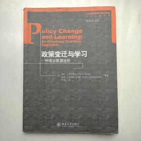 政策变迁与学习:一种倡议联盟途径(书角有磨损,书内页基本有画划线)