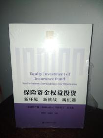 保险资金权益投资——新环境 新挑战 新机遇(全新塑封)