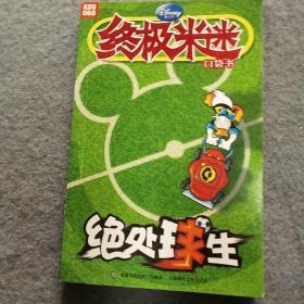 终极米迷(68) ——绝处球生