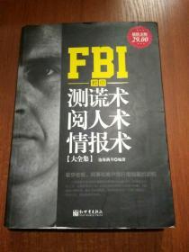 FBI教你测谎术、阅人术、情报术大全集