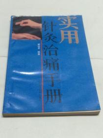 实用针灸治痛手册