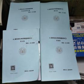 南京理工大学21届自动化考研联盟资料—873自控