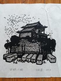 刘孔喜版画原作四幅。